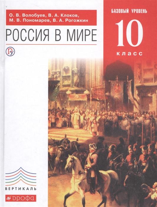 Россия в мире Учебник Базовый уровень 10 класс
