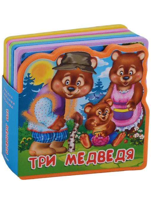 Купить Три медведя, Омега, Книги со сборными фигурками