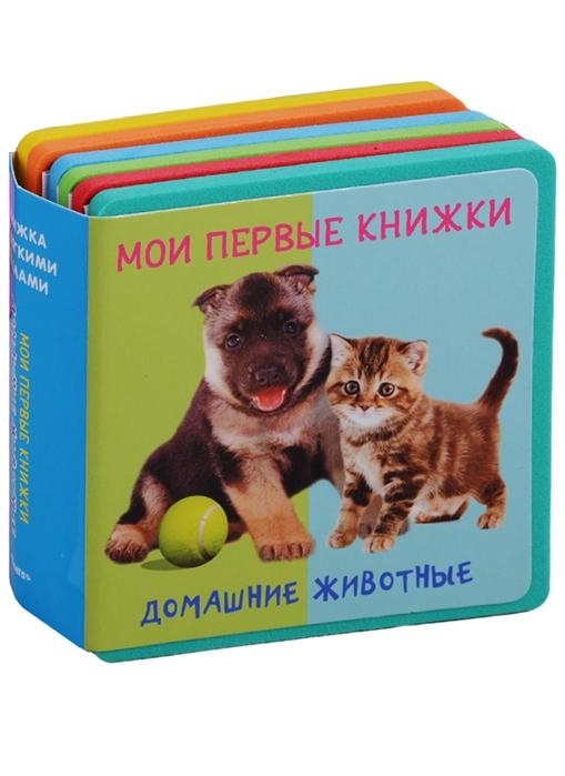 Купить Домашние животные Мои первые книжки, Омега, Книги со сборными фигурками