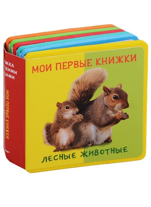 Купить Лесные животные Мои первые книжки, Омега, Книги со сборными фигурками