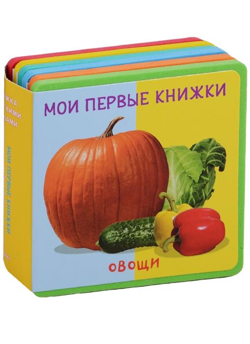 Купить Овощи Мои первые книжки, Омега, Книги со сборными фигурками