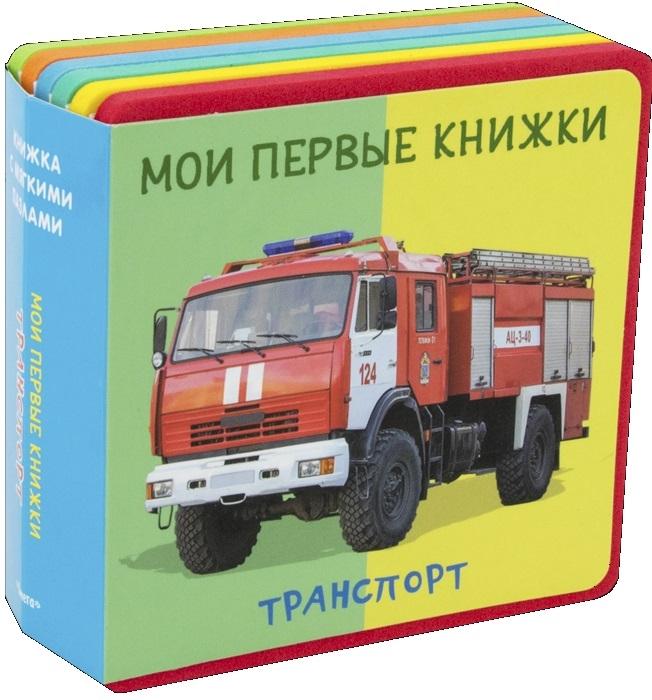 Купить Транспорт Мои первые книжки, Омега, Книги со сборными фигурками