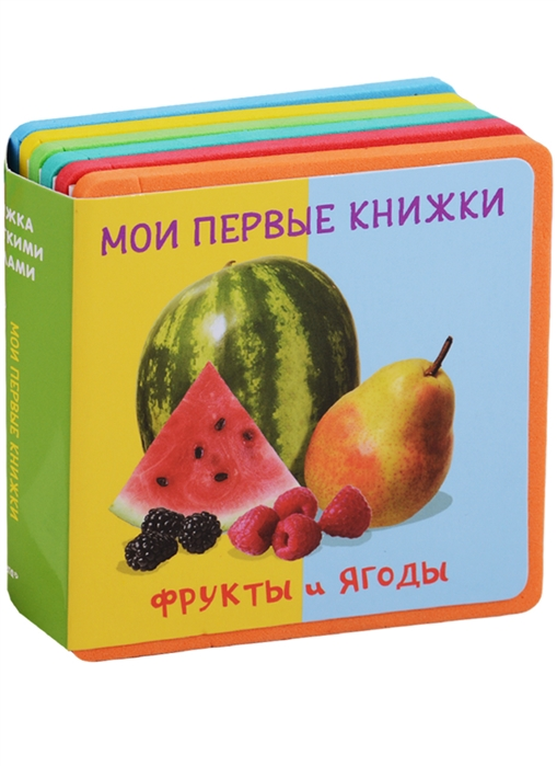 Шестакова И (ред) Фрукты и ягоды Мои первые книжки мои первые наклейки фрукты и ягоды
