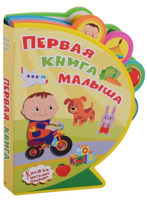 купить Шестакова И (ред) Первая книга малыша онлайн