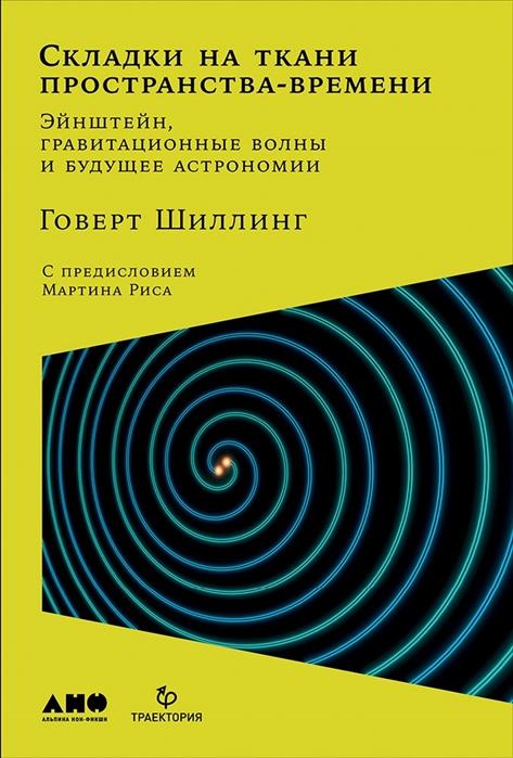 Шиллинг Г. Складки на ткани пространства-времени Эйнштейн гравитационные волны и будущее астрономии