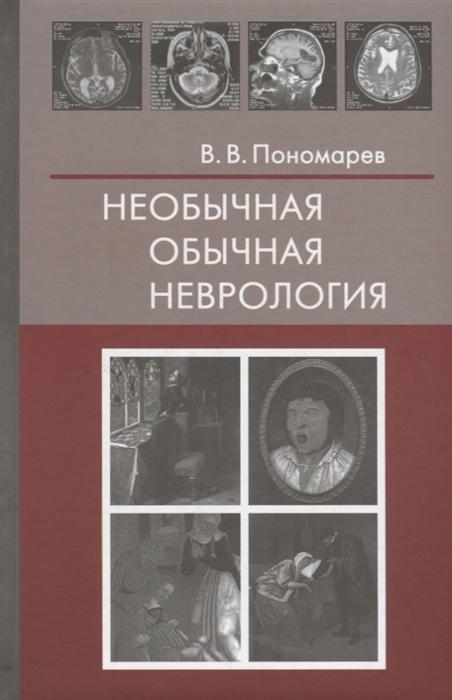 Пономарев В. Необычная обычная неврология пономарев в необычная обычная неврология