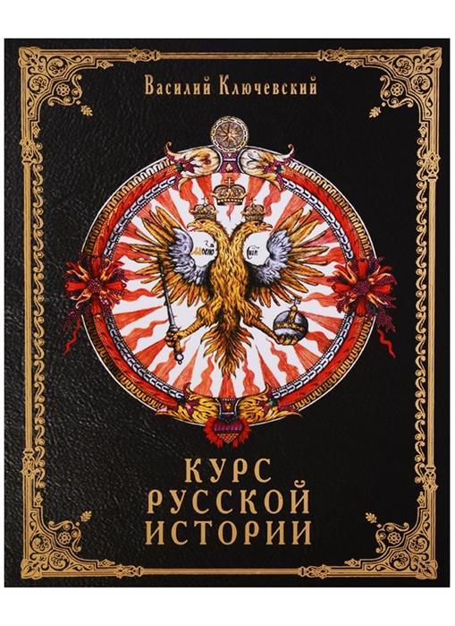 Ключевский В. Курс русской истории