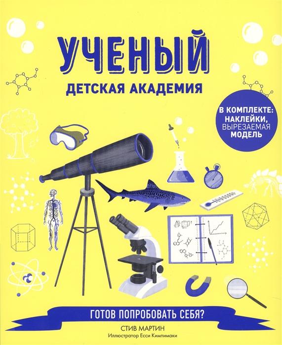 Мартин С. Ученый Детская академия мартин с архитектор детская академия