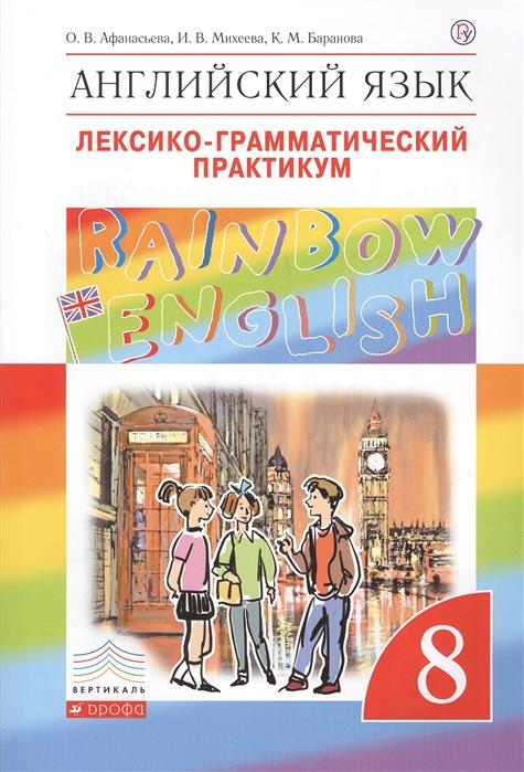 Афанасьева О., Михеева И., Баранова К. Rainbow English Английский язык 8 класс Лексико-грамматический практикум