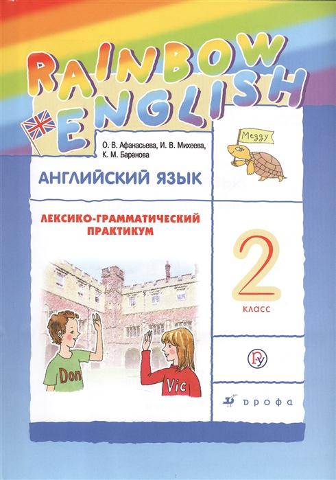 Афанасьева О., Михеева И., Баранова К. Rainbow English Английский язык 2 класс Лексико-грамматический практикум