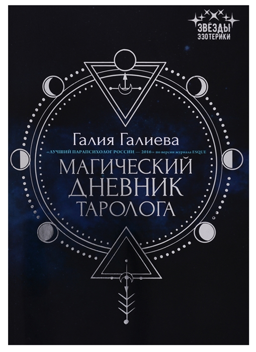 Галиева Г. Магический дневник таролога цена