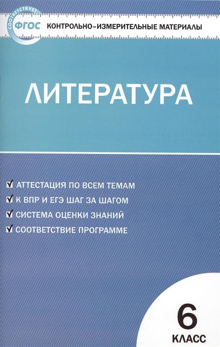 Егорова Н. Литература 6 класс Контрольно-измерительные материалы информатика 10 класс контрольно измерительные материалы