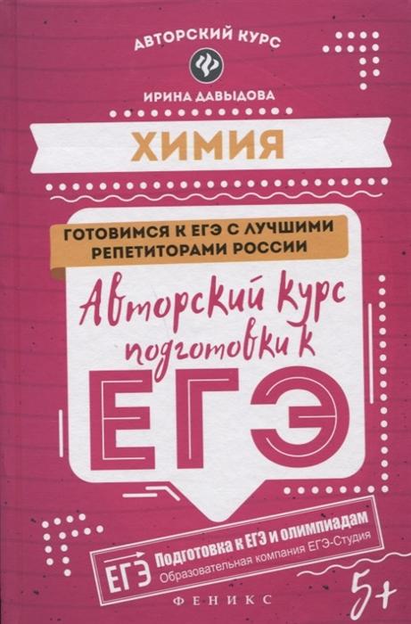 Давыдова И. Химия авторский курс подготовки к ЕГЭ