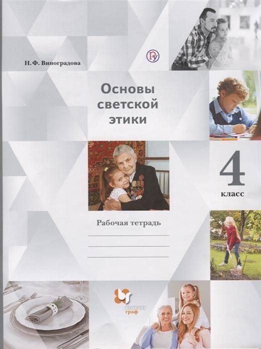 Виноградова Н. Основы светской этики Рабочая тетрадь 4 класс недорого