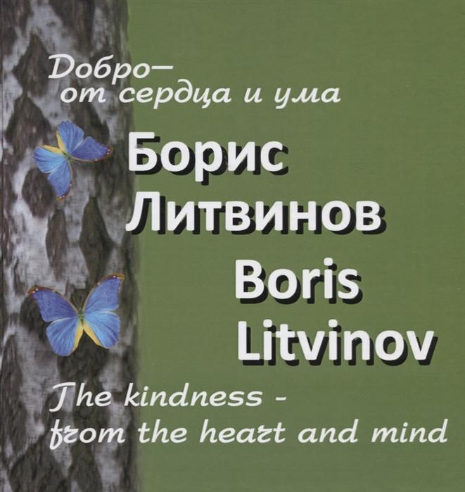 Литвинов Б. Добро - от сердца и ума Современная поэзия на русском и английском языках
