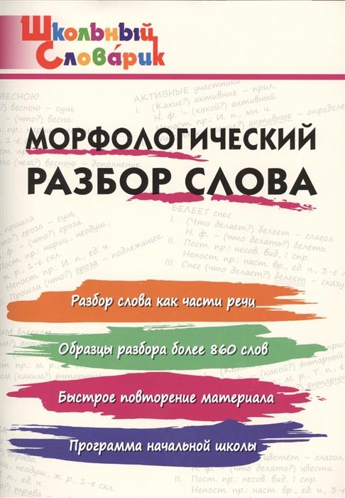 Клюхина И. (сост.) Морфологический разбор слова Начальная школа