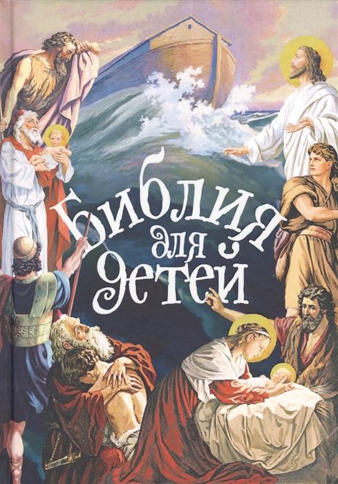 Соколов А. (сост.) Библия для детей