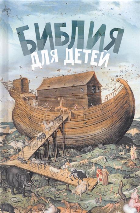 Соколов А. Библия для детей