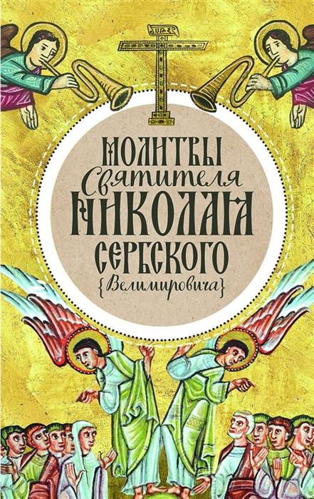 Числов И. (ред.) Молитвы святителя Николая Сербского Велимировича