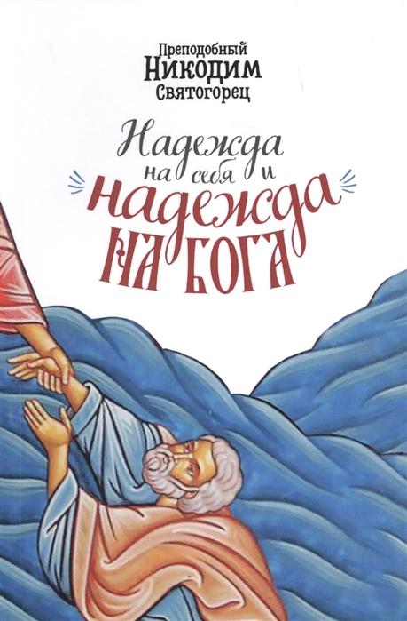 Святогорец Н. Надежда на себя и надежда на Бога добронравов н надежда мой компас земной