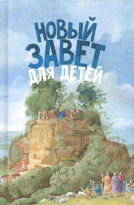 Соколов А. Новый Завет для детей соколов а сост библия для детей ветхий завет новый завет