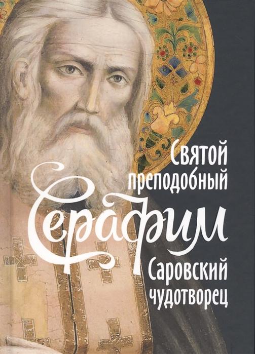 Поселянин Е.Н. Святой преподобный Серафим Саровский чудотворец