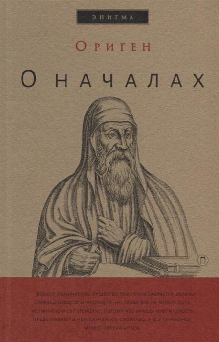 Ориген О началах ориген о началах