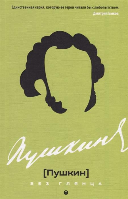 Фокин П. (сост.) Пушкин без глянца