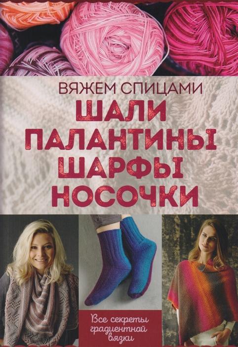 Алесина Н. (ред.) Шали палантины шарфы носочки Вяжем спицами цены онлайн