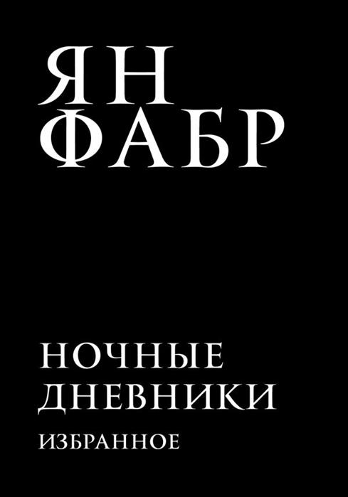 Фабр Я. Ночные дневники Избранное