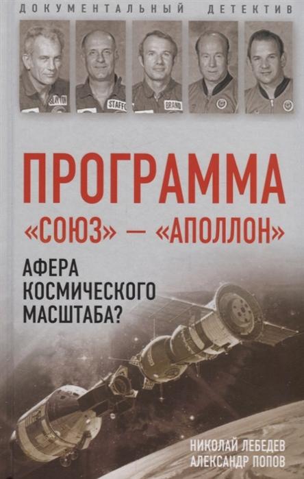 Лебедев Н., Попов А. Программа Союз Аполлон афера космического масштаба союз аполлон