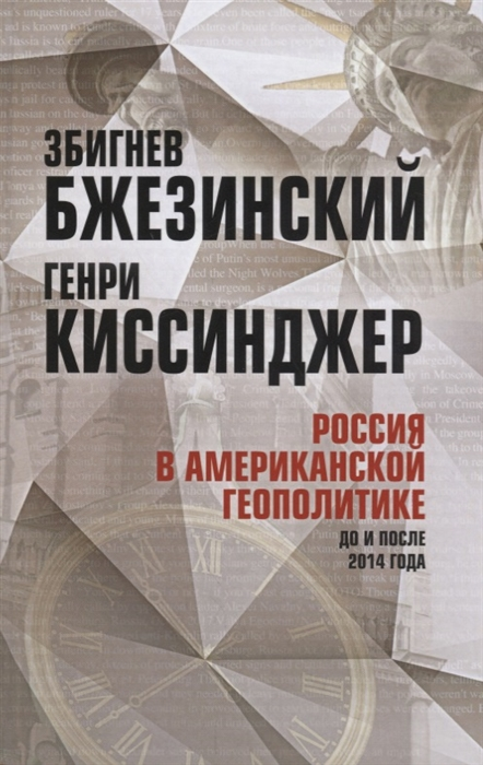 цены на Бжезинский З., Киссинджер Г. Россия в американской геополитике До и после 2014 года  в интернет-магазинах