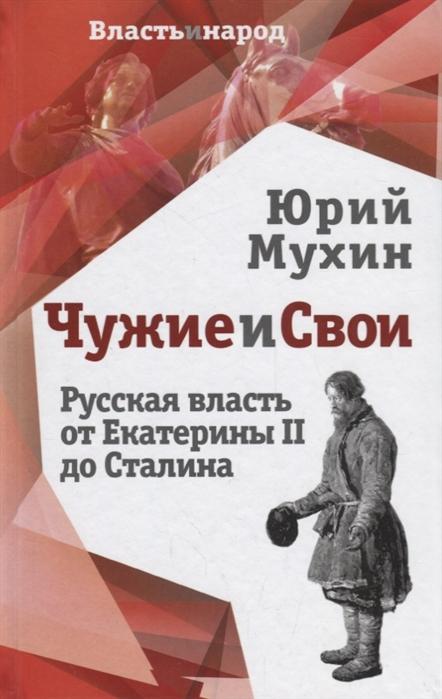 Мухин Ю. Чужие и свои Русская власть от Екатерины II до Сталина