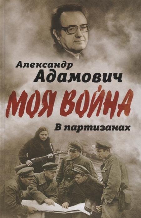 Адамович А. В партизанах цена