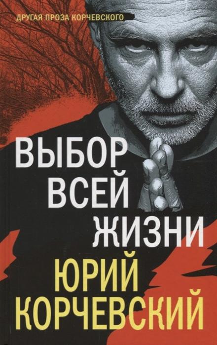 Корчевский Ю. Выбор всей жизни
