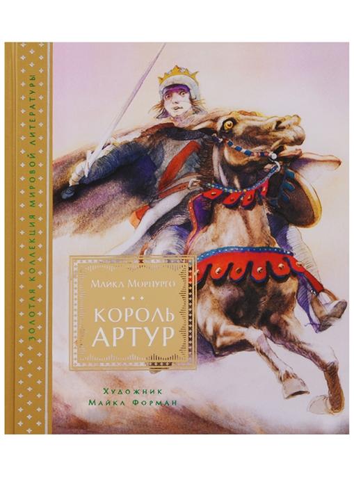 Морпурго М. Король Артур Повесть
