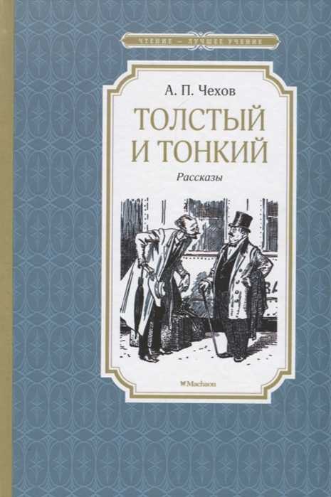 Чехов А. Толстый и тонкий Рассказы антон чехов толстый и тонкий