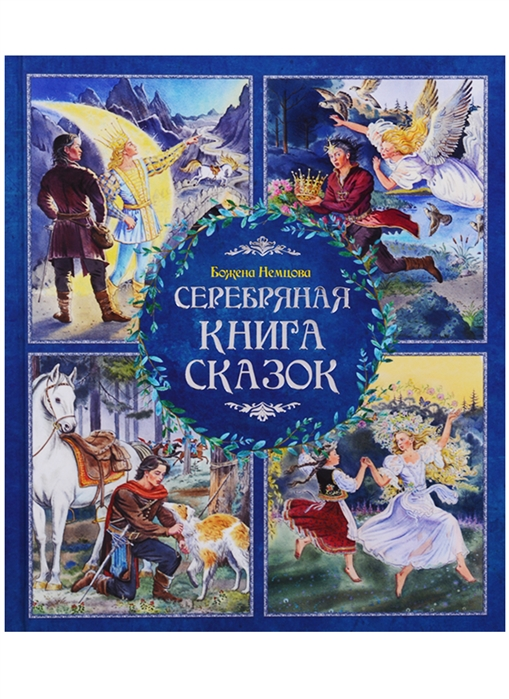 Немцова Б. Серебряная книга сказок божена немцова серебряная книга сказок