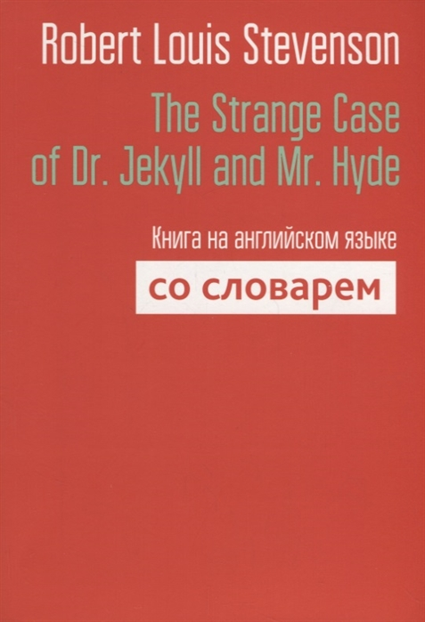Stevenson R. The Strange Case of Dr Jekyll and Mr Hyde Книга на английском языке со словарем пархамович т в the strange case of dr jekyll and mr hyde книга на английском языке со словарем