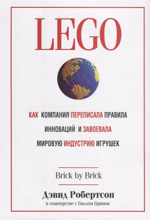 LEGO Как компания переписала правила инноваций и завоевала мировую индустрию игрушек