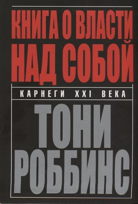 цена на Роббинс Т. Книга о власти над собой