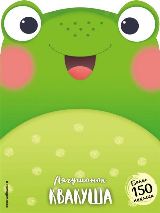 Позина И. (ред.) Лягушонок Квакуша позина и ред hot wheels на старт внимание марш 30 объемных наклеек постер