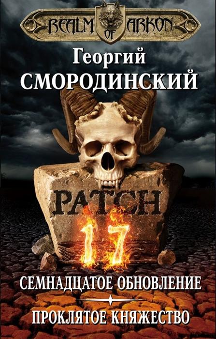 Смородинский Г. Мир Аркона Семнадцатое обновление Проклятое княжество цена