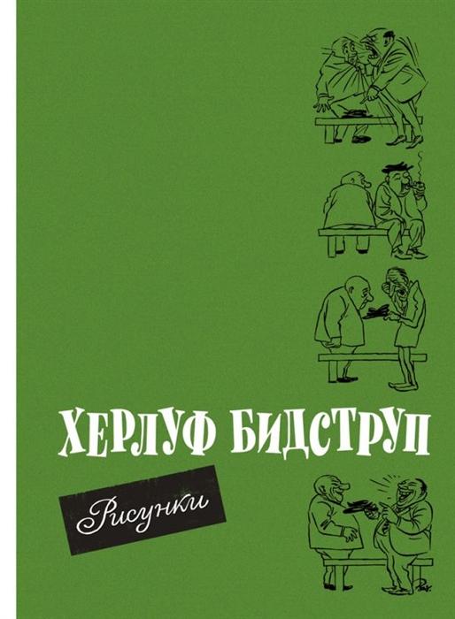 Бидструп Х. Рисунки