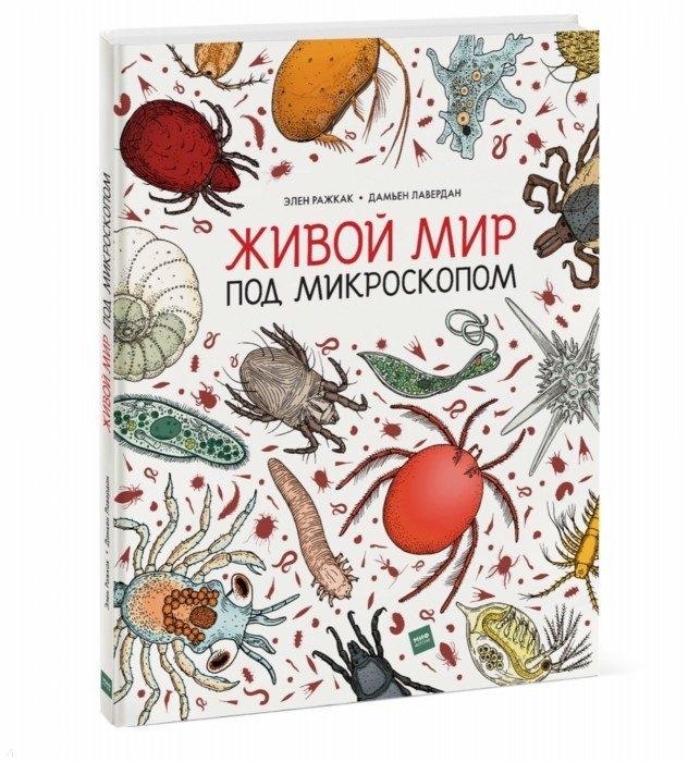 Купить Живой мир под микроскопом, Манн, Иванов и Фербер, Естественные науки