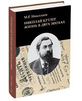 Николай Кутлер. Жизнь в двух эпохах (страницы биографии одного из руководителей Госбанка периода НЭПа)