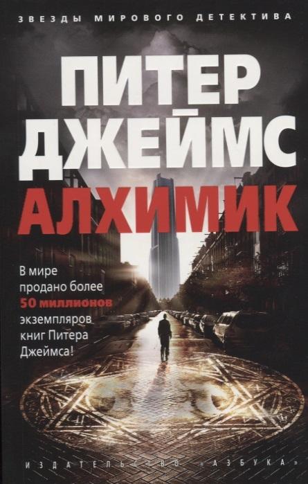 Джеймс П. Алхимик джеймс п многоликое зло