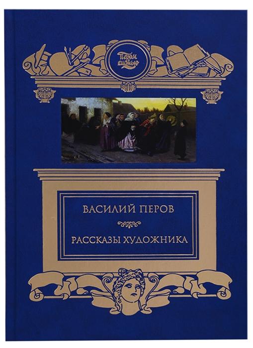 Перов В. Рассказы художника