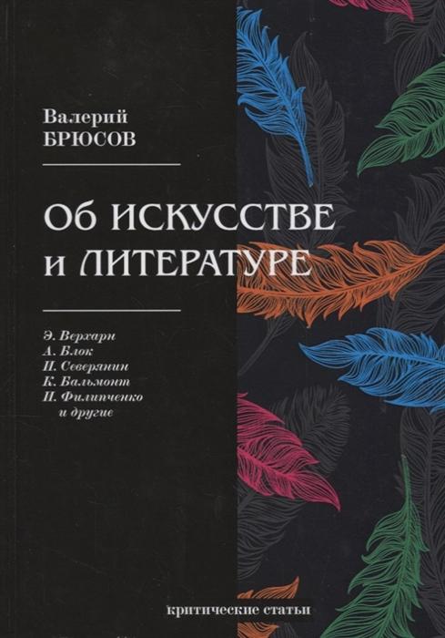 Брюсов В. Об искусстве и литературе критические статьи брюсов в об искусстве и литературе