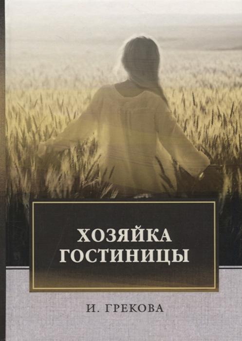 Грекова И. Хозяйка гостиницы цена в Москве и Питере